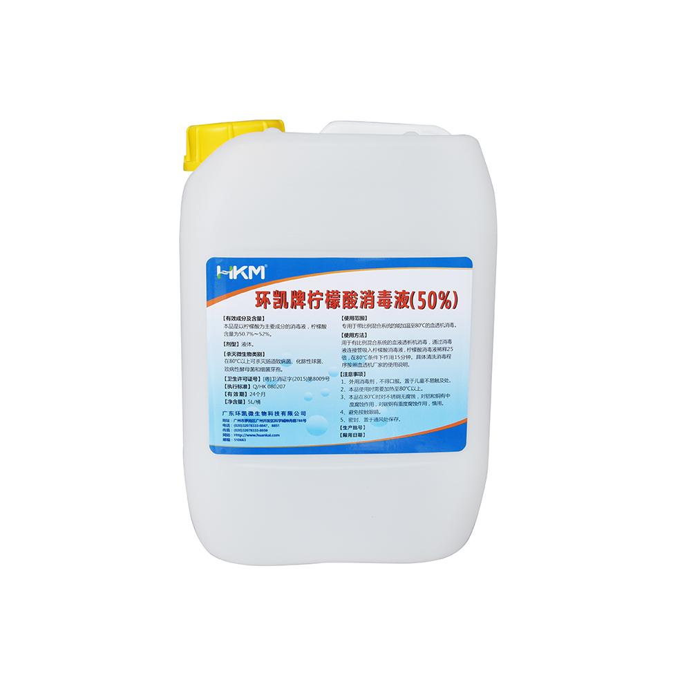 环凯牌柠檬酸消毒液(50%)