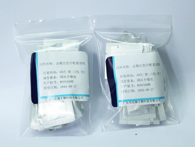 总氯检测仪配套试剂