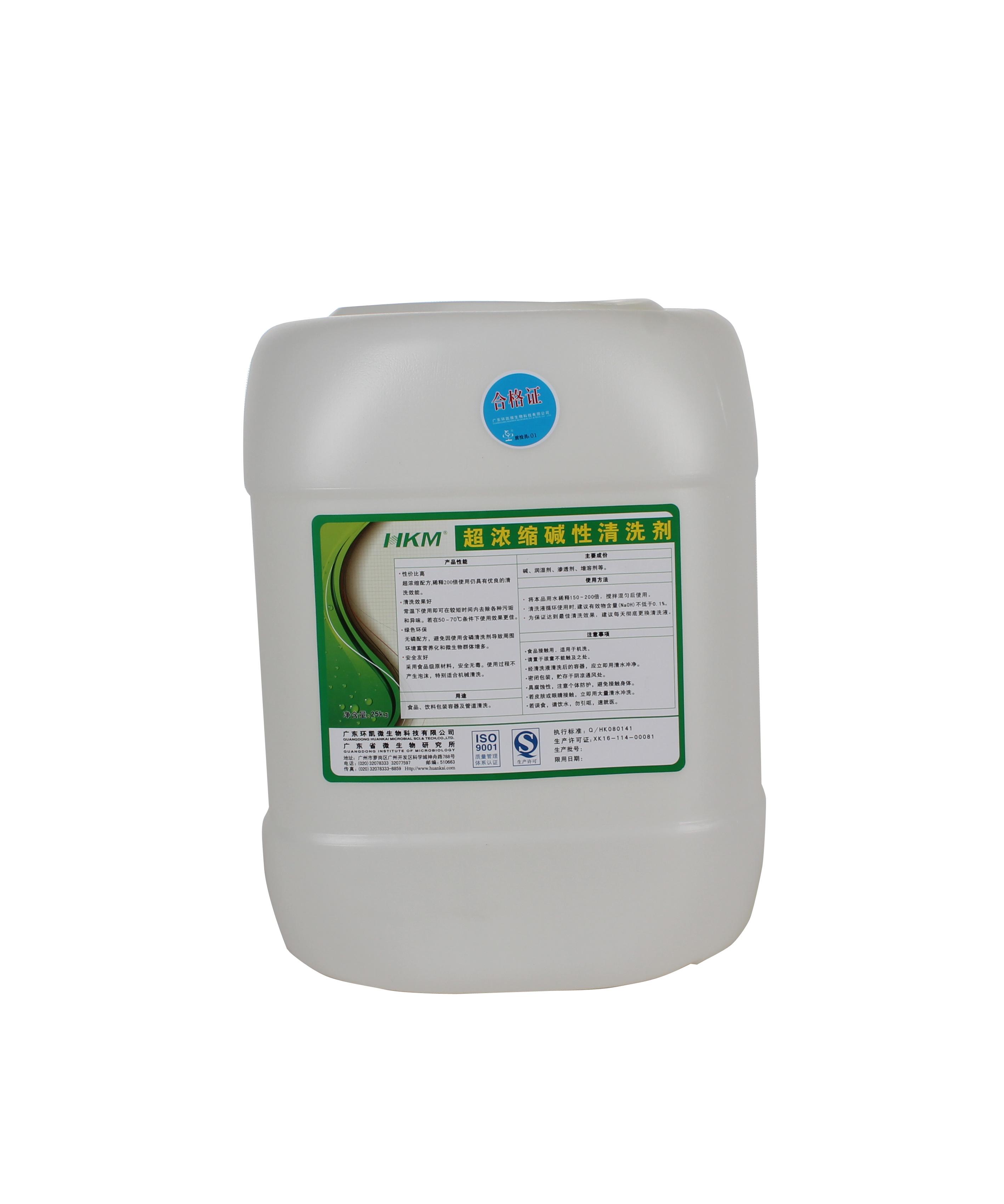 HKM超浓缩碱性清洗剂