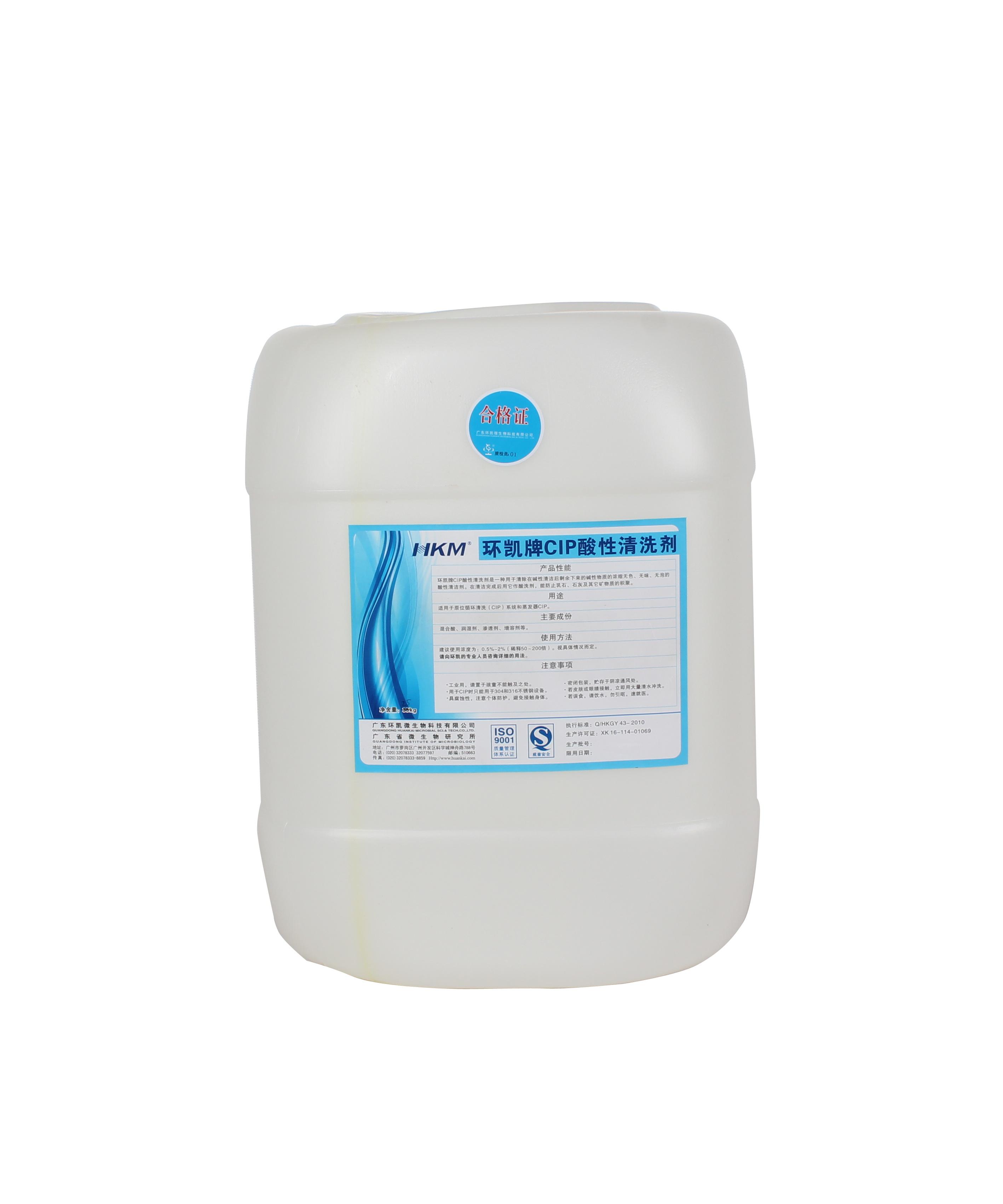 环凯牌CIP酸性清洗剂