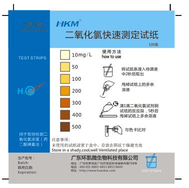 二氧化氯测定试纸HR